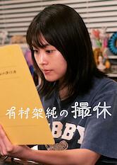 Search netflix Kasumi Arimura's Filming Break
